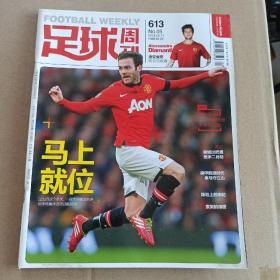 足球周刊2014年613期   有海报..两张球星卡