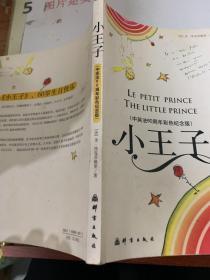 小王子:中英法60周年彩色纪念版 书角磨损