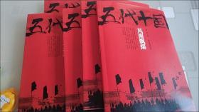 【包邮】五代十国 5册全集