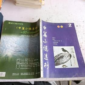 中篇小说选刊2008年2