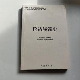 拉祐族简史
