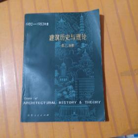 建筑历史与理论第三,四辑