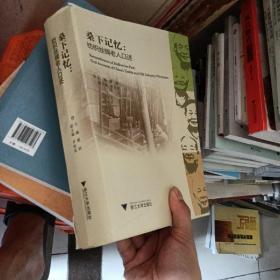 桑下记忆:纺织丝绸老人口述 上下两册
