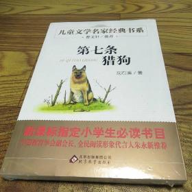 曹文轩推荐儿童文学经典书系 第七条猎狗