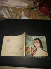 连环画 三月雪 天津人民美术出版社1982年1版1印