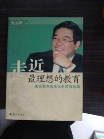 走近最理想的教育:著名教育家朱永新教育精华