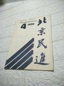 北京民进 1995年 4