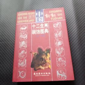 中国十二生肖装饰图典