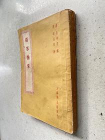 伤寒指掌(上海卫生1957年一版一印)