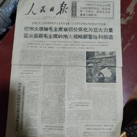 文革报纸《人民日报》两开四版  1968年8月8日 私藏 书品如图