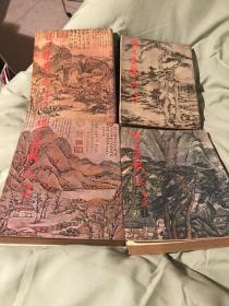 倚天屠龙记 4册全 明河版83版