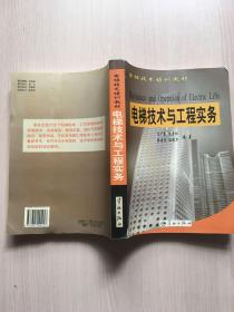 电梯技术与工程实条
