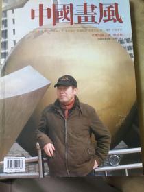 中国画风2010 1