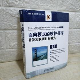 面向模式的软件架构. 第2卷:并发和联网对象模式