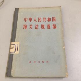 中华人民共和国海关法规选编