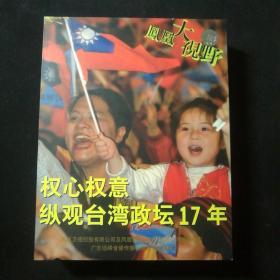权心权意纵观台湾政坛17年VCD(VIDEO CD 5片套装)【 精装正版 现货实拍 】