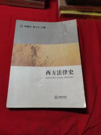 西方法律史