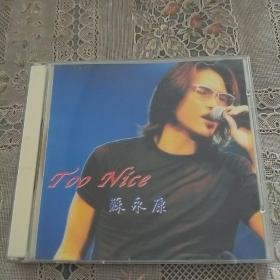 CD  苏永康  单碟