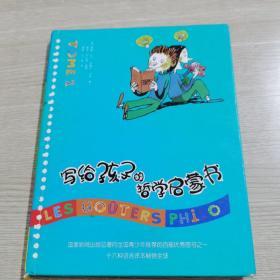 写给孩子的哲学启蒙书(2)