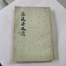 严复诗文选,1959年1版1印
