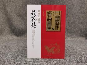 台湾时报版 方瑜 《镜花缘:镜里奇遇记》
