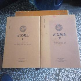 古文观止(国学经典典藏版 全本布面精装 套装上下册)