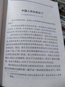 毛泽东选集第五卷(夹附彩色老照片2张)