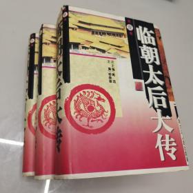 临朝太后大传(1-3)3卷全  精装  大32开