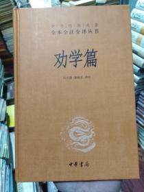 中华经典名著全本全注全译丛书:劝学篇