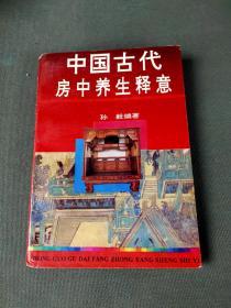 中国古代房中养生释意