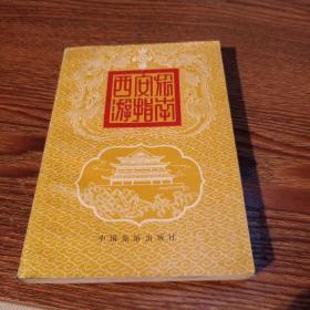 西安旅游指南