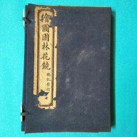绘图园林花镜   西湖陈扶摇汇辑  第一册很多图多清晰  民国3年