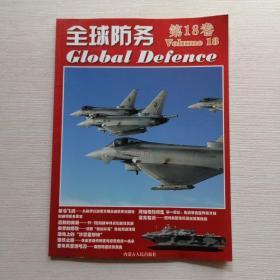 全球防务 第18卷