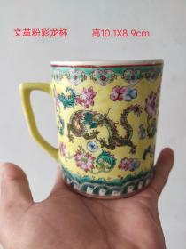 六十年代手绘粉彩杯一只