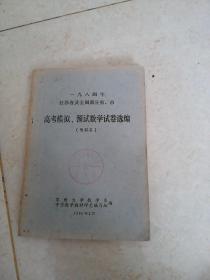 (1984年江苏省及全国部分省,市)高考模拟,预试数学试卷选编(附解答)