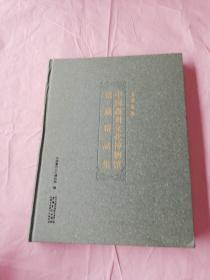 中国徽州文化博物馆馆藏精品集:文博安徽
