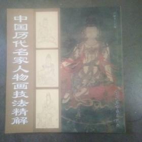 中国历代名家人物画技法精解