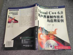 Visual C++ 6.0用户界面制作技术与应用实例【附光盘一张】