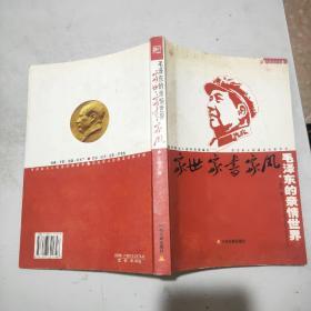 家世 家书 家风:毛泽东的亲 情世界(16开)