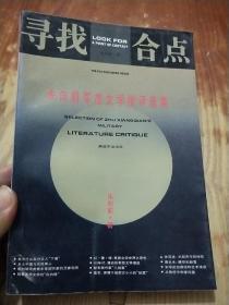 寻找合点——朱向前军旅文学批评选集