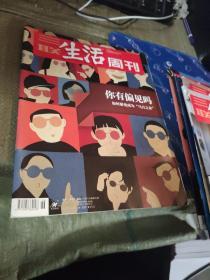 三联生活周刊  2020  36