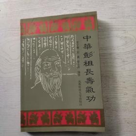 中华彭祖长寿气功