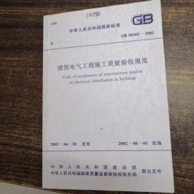 中华人民共和国国家标准GB50303-2002建筑电气工程施工质量验收规范(第17次印刷)