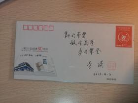 三联书店纪念封,已故著名诗人李瑛签名封