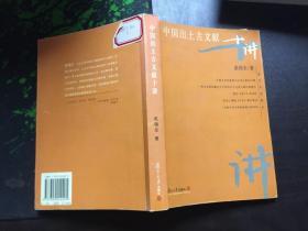 中国出土古文献十讲