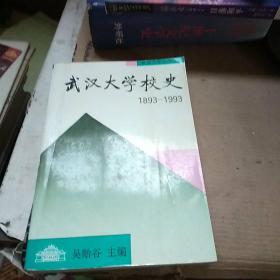 武汉大学校史:(1893-1993)