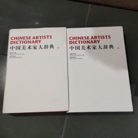 中国美术家大辞典 上下