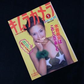 少女水着50人大合集 少女水着专门杂志KIMURA CAMERA创刊号 中村丽奈、坂木优子、麻生优、岛田沙罗
