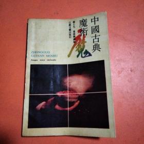 中国古典魔术