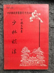 1983年版:少林棍法